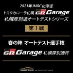 第1戦  春の陣オートテスト選手権GR Garage札幌厚別通杯
