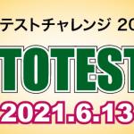 第3戦 オートテストチャレンジ2021 Rd.1 フォトアルバムの公開
