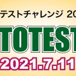 第4戦 オートテストチャレンジ2021 Rd.2 フォトアルバムの公開